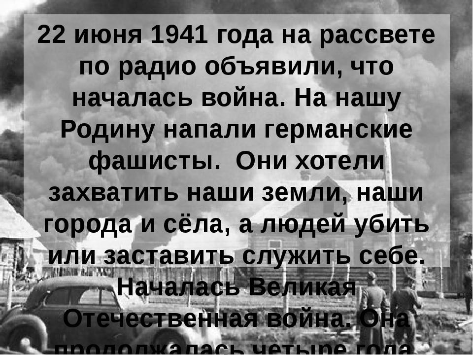 22 июня 1941 года на рассвете по радио объявили, что началась война. На нашу...