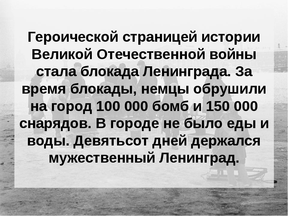 Героической страницей истории Великой Отечественной войны стала блокада Лени...
