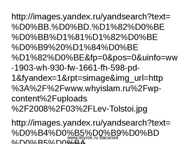 http://images.yandex.ru/yandsearch?text=%D0%BB.%D0%BD.%D1%82%D0%BE%D0%BB%D1%8...