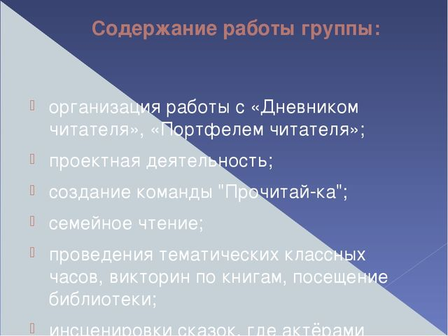 Содержание работы группы: организация работы с «Дневником читателя», «Портфел...
