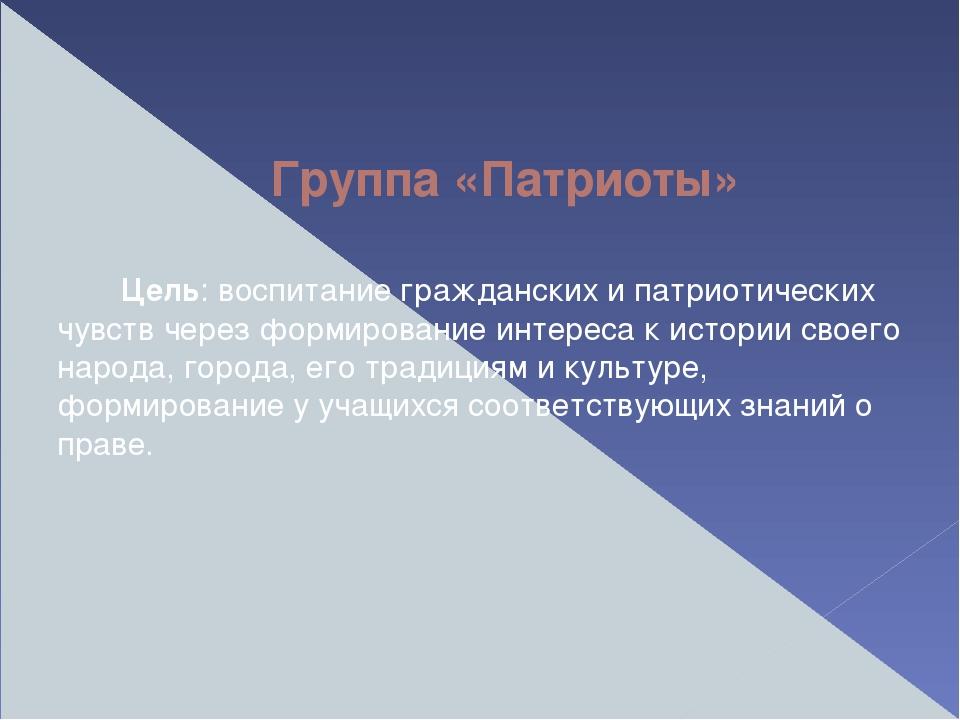 Группа «Патриоты»  Цель: воспитание гражданских и патриотических чувств чер...