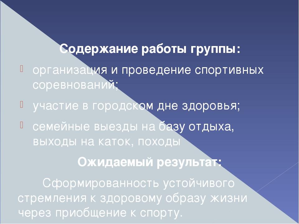 Содержание работы группы: организация и проведение спортивных соревнований;...