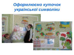 Оформлюємо куточок української символіки