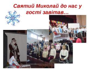 Святий Миколай до нас у гості завітав…