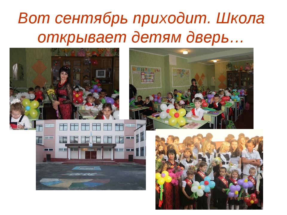 Вот сентябрь приходит. Школа открывает детям дверь…