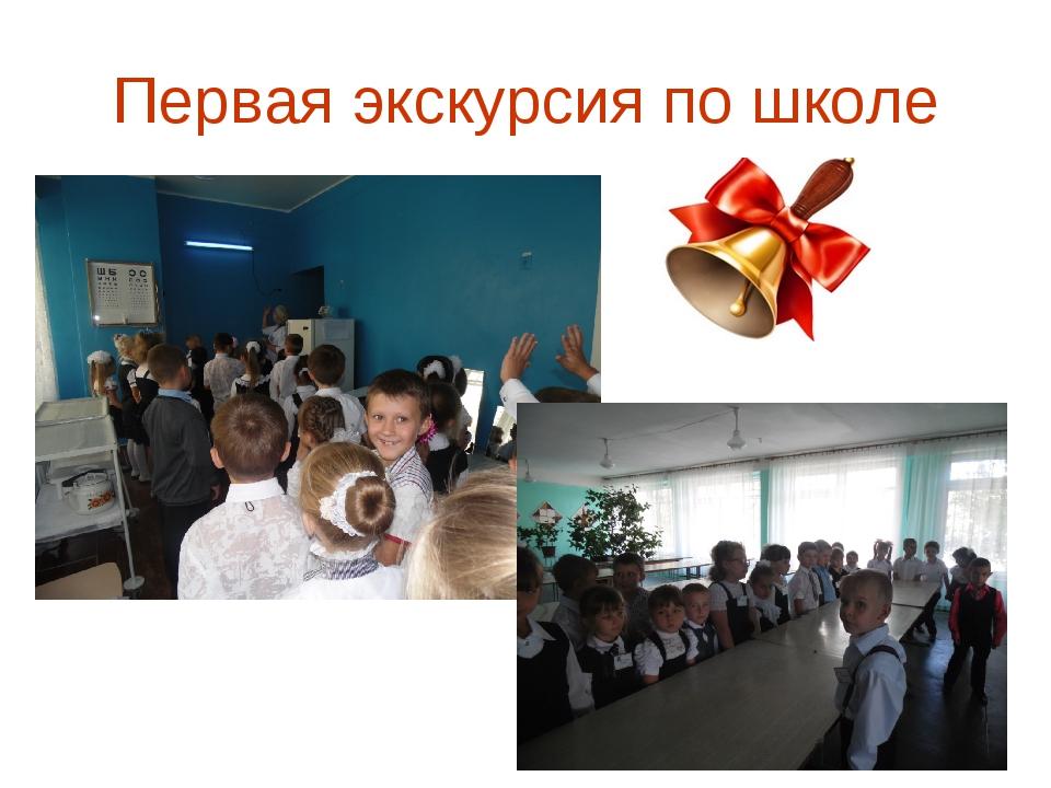 Первая экскурсия по школе