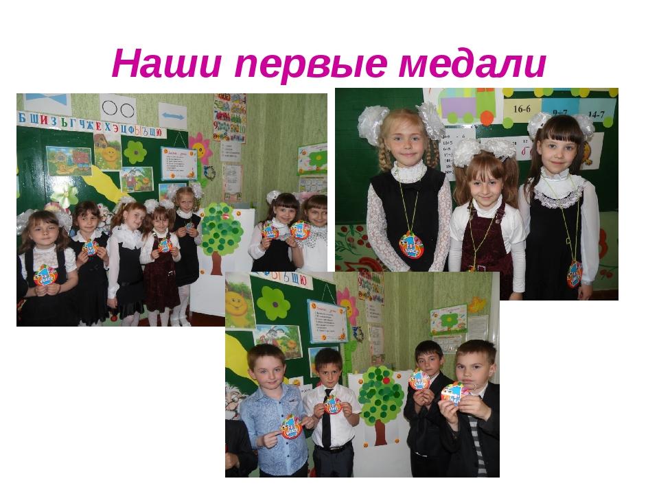 Наши первые медали
