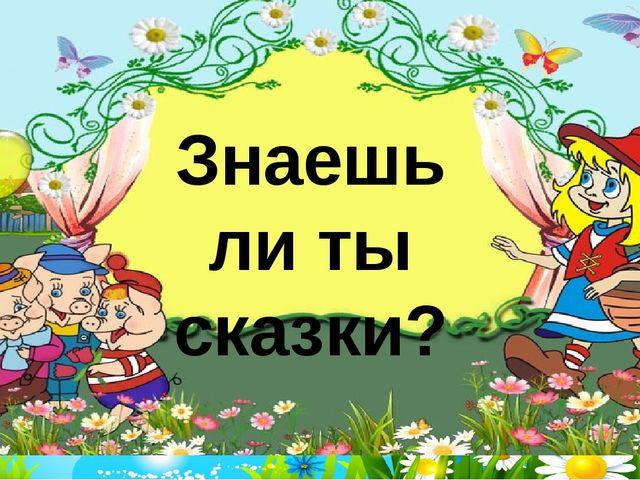Знаешь ли ты сказки?