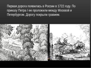 Первая дорога появилась в России в 1722 году. По приказу Петра I ее проложили