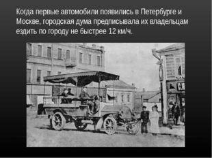 Когда первые автомобили появились в Петербурге и Москве, городская дума предп