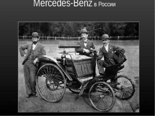 Mercedes-Benz в России