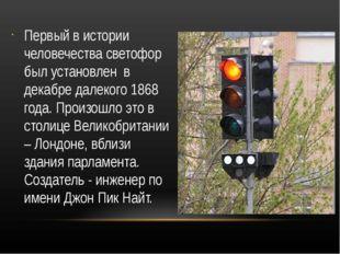 Первый в истории человечества светофор был установлен в декабре далекого 1868