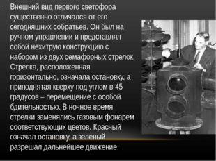 Внешний вид первого светофора существенно отличался от его сегодняшних собрат