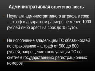 Административная ответственность Неуплата административного штрафа в срок - ш