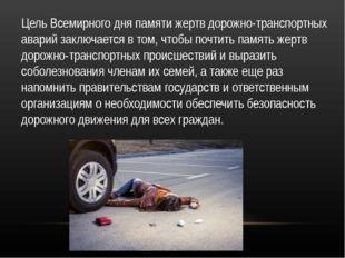 Цель Всемирного дня памяти жертв дорожно-транспортных аварий заключается в то