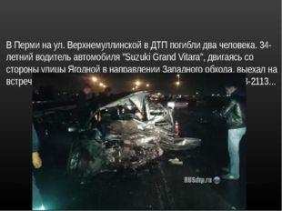 В Перми на ул. Верхнемуллинской в ДТП погибли два человека. 34-летний водител