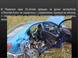 В Пермском крае 18-летняя девушка за рулем автомобиля «Chevrolet Aveo» не спр