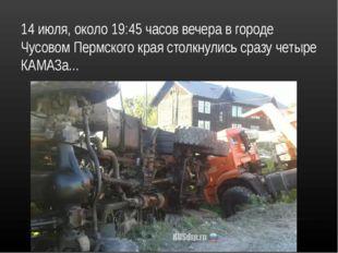 14 июля, около 19:45 часов вечера в городе Чусовом Пермского края столкнулись