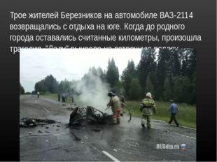Трое жителей Березников на автомобиле ВАЗ-2114 возвращались с отдыха на юге.
