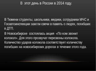 В этот день в России в 2014 году. В Тюмени студенты, школьники, медики, сотру