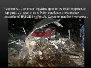 8 июня в 23:10 вечера в Пермском крае, на 90 км автодороги Оса-Чернушка, у от