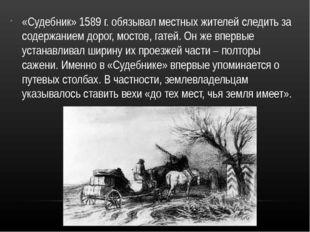 «Судебник» 1589 г. обязывал местных жителей следить за содержанием дорог, мос