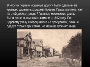В России первые мощеные дороги были сделаны из круглых, уложенных рядами брев