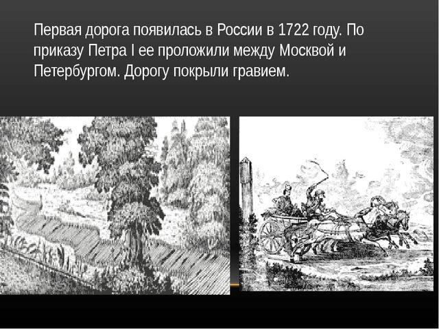 Первая дорога появилась в России в 1722 году. По приказу Петра I ее проложили...