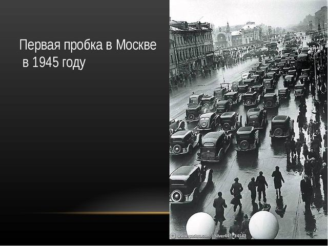 Первая пробка в Москве в 1945 году