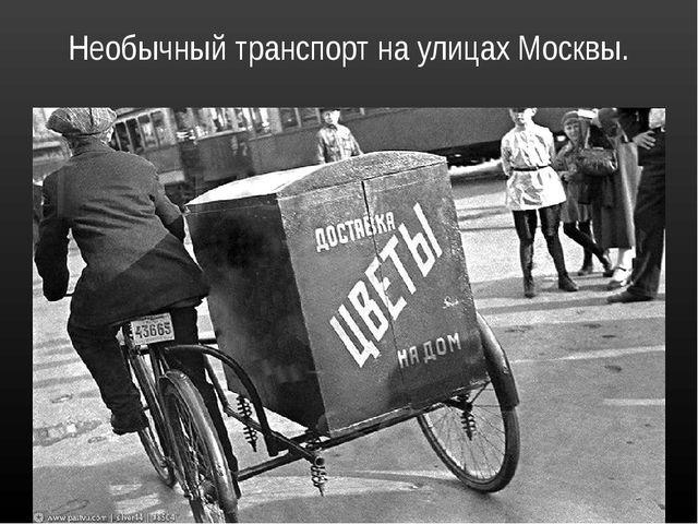 Необычный транспорт на улицах Москвы.