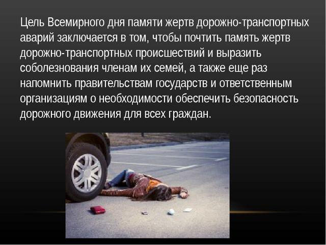 Цель Всемирного дня памяти жертв дорожно-транспортных аварий заключается в то...