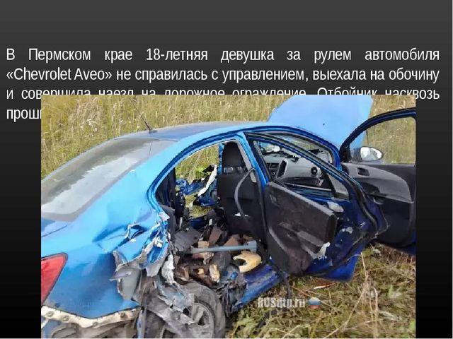 В Пермском крае 18-летняя девушка за рулем автомобиля «Chevrolet Aveo» не спр...