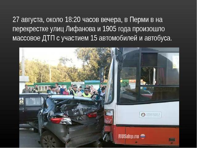 27 августа, около 18:20 часов вечера, в Перми в на перекрестке улиц Лифанова...