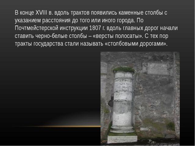 В конце XVIII в. вдоль трактов появились каменные столбы с указанием расстоян...