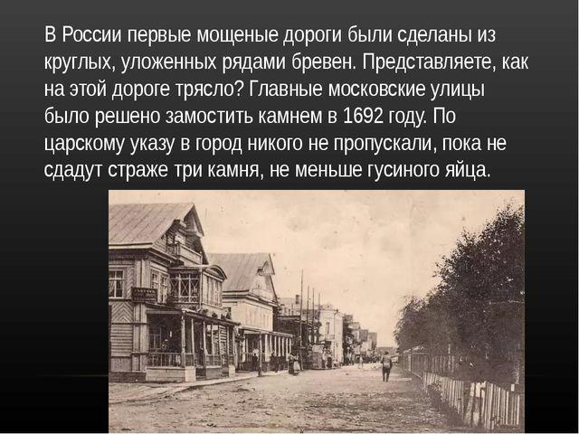 В России первые мощеные дороги были сделаны из круглых, уложенных рядами брев...