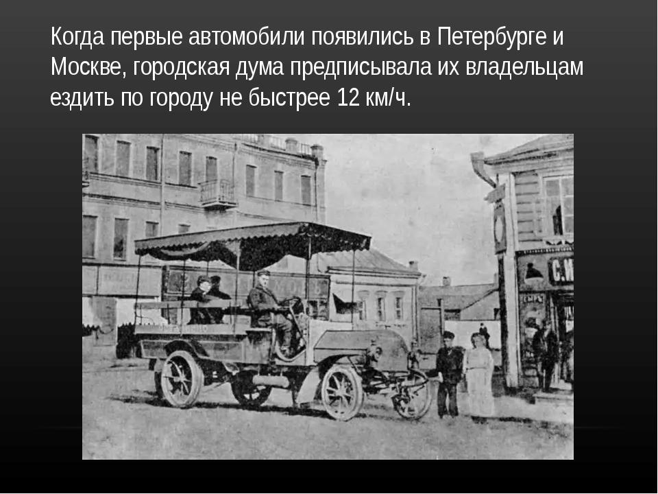 Когда первые автомобили появились в Петербурге и Москве, городская дума предп...