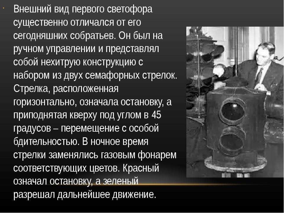 Внешний вид первого светофора существенно отличался от его сегодняшних собрат...