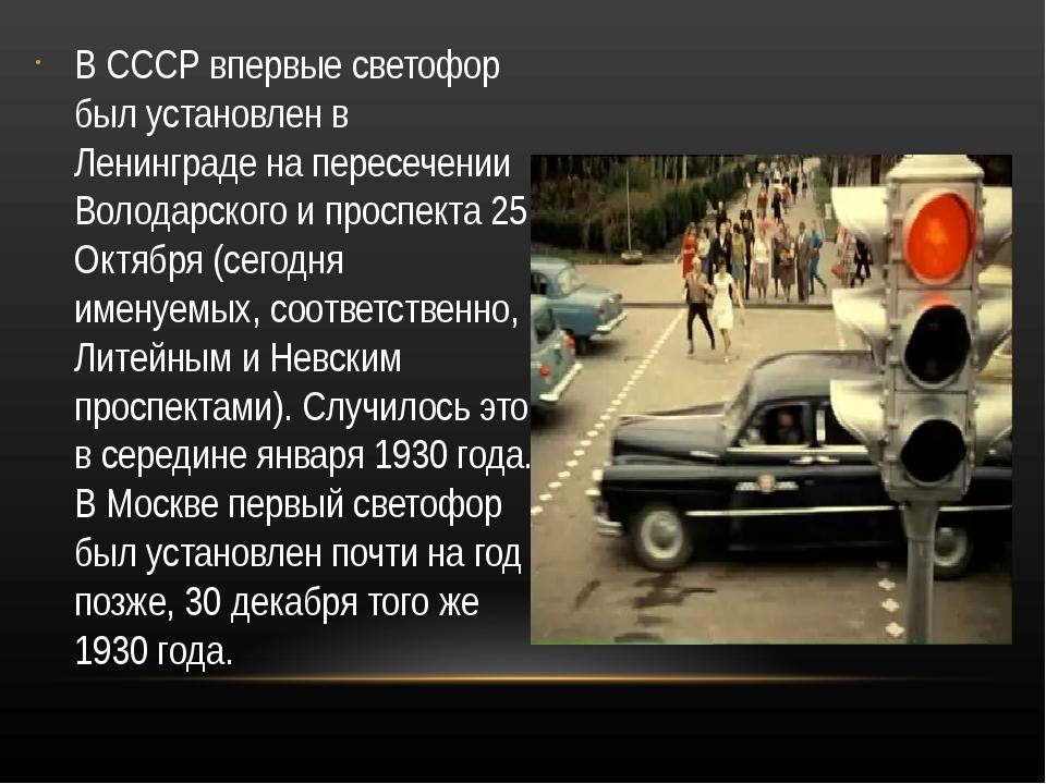 В СССР впервые светофор был установлен в Ленинграде на пересечении Володарско...