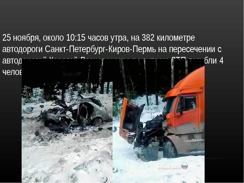 25 ноября, около 10:15 часов утра, на 382 километре автодороги Санкт-Петербур...