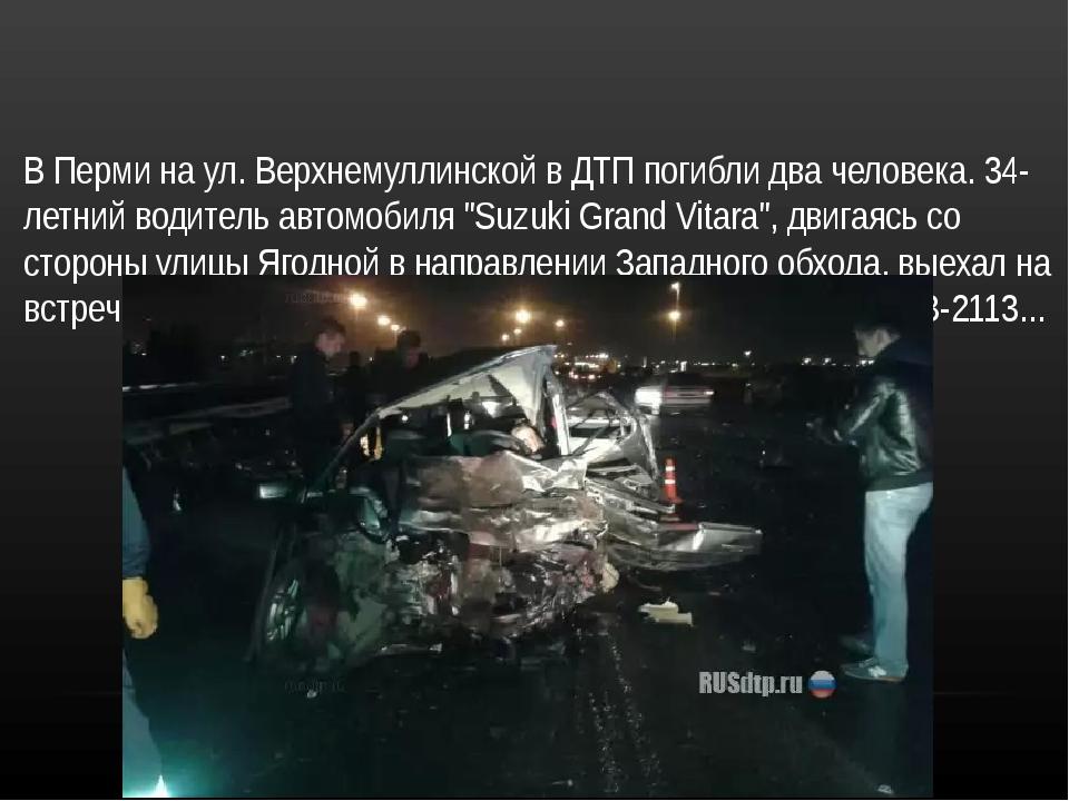В Перми на ул. Верхнемуллинской в ДТП погибли два человека. 34-летний водител...