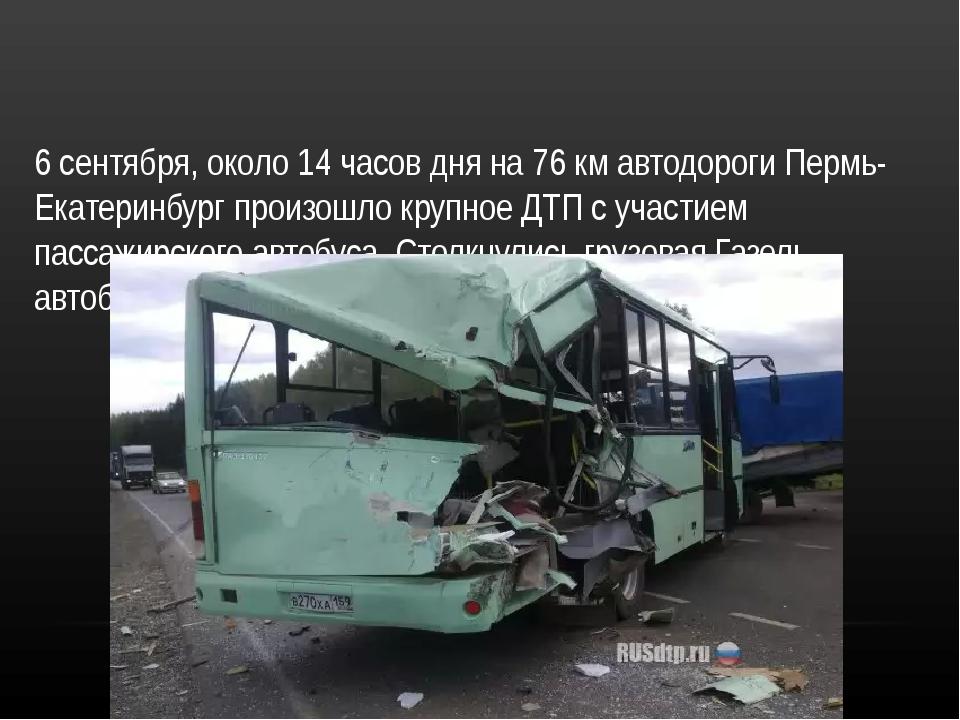 6 сентября, около 14 часов дня на 76 км автодороги Пермь-Екатеринбург произош...