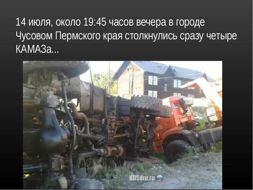 14 июля, около 19:45 часов вечера в городе Чусовом Пермского края столкнулись...