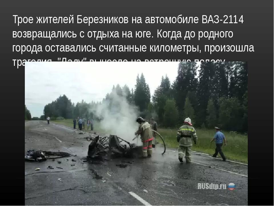 Трое жителей Березников на автомобиле ВАЗ-2114 возвращались с отдыха на юге....