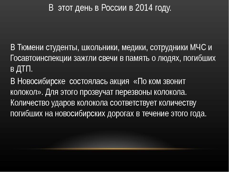 В этот день в России в 2014 году. В Тюмени студенты, школьники, медики, сотру...
