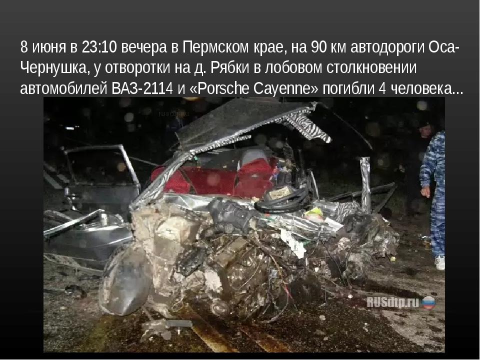 8 июня в 23:10 вечера в Пермском крае, на 90 км автодороги Оса-Чернушка, у от...
