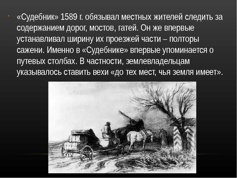 «Судебник» 1589 г. обязывал местных жителей следить за содержанием дорог, мос...