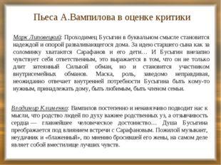 Пьеса А.Вампилова в оценке критики Марк Липовецкий: Проходимец Бусыгин в букв