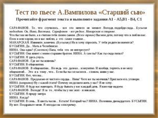 Тест по пьесе А.Вампилова «Старший сын» САРАФАНОВ. То, что случилось,