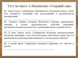 Тест по пьесе А.Вампилова «Старший сын» В1. Герои пьесы А.Вампилова обмениваю
