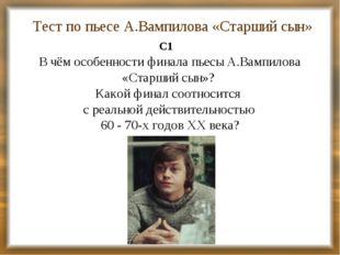 Тест по пьесе А.Вампилова «Старший сын» С1 В чём особенности финала пьесы А.В